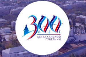 Печать логотипа 300-летия Астраханской губернии